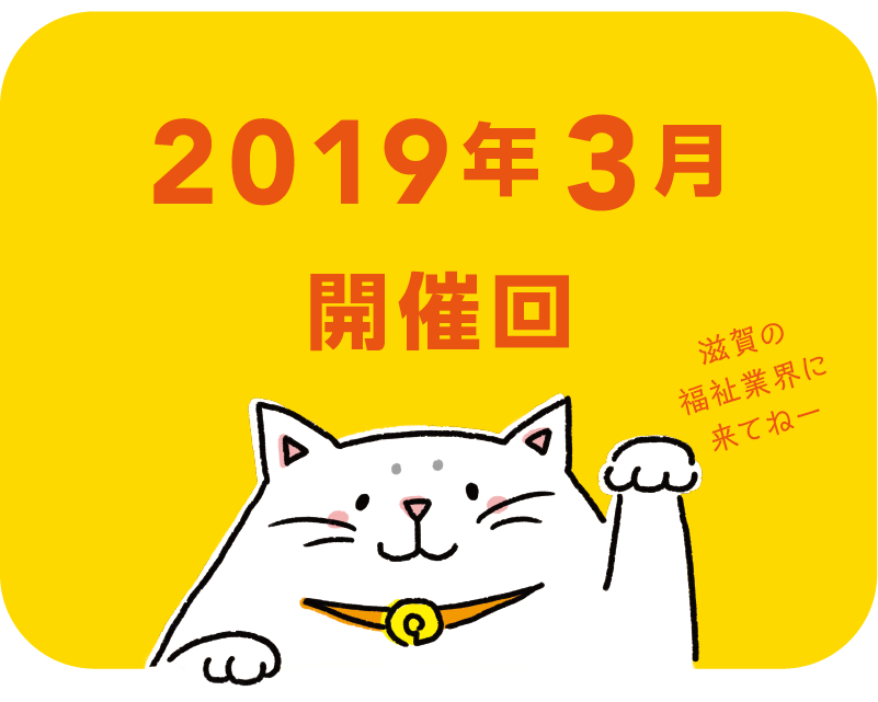 2019年3月開催