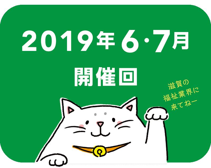 2019年6・7月開催回