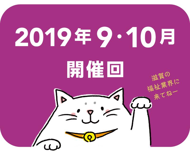 2019年9・10月開催回