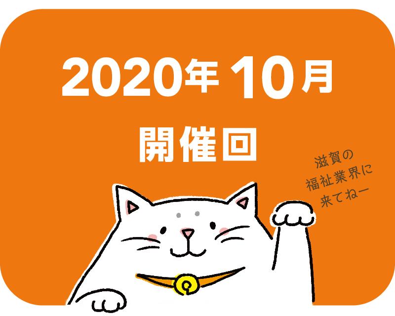 2020年10月開催回