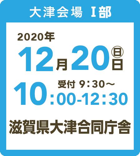 大津会場1部2020年12月20日(日)