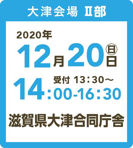 大津会場2部2020年12月20日(日)