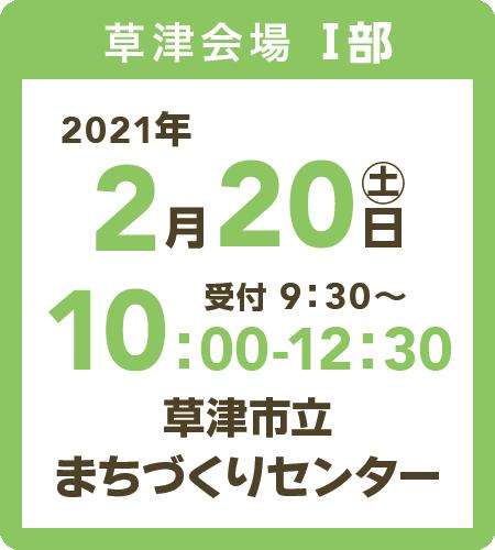 草津会場1部2021年2月20日(土)