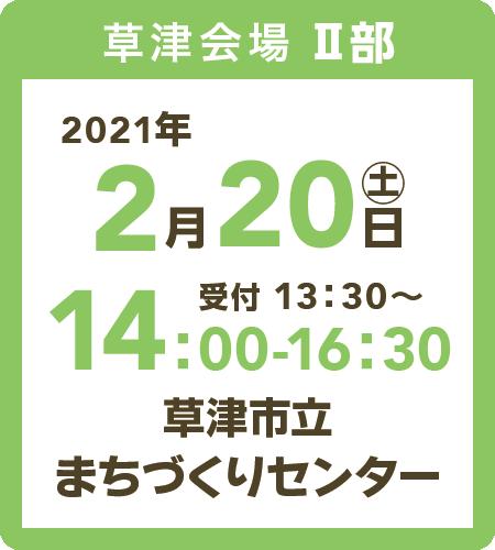 草津会場2部2021年2月20日(土)