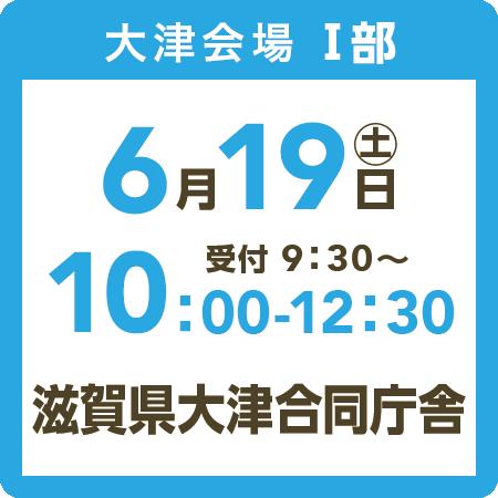 大津会場1部2021年6月19日(土)
