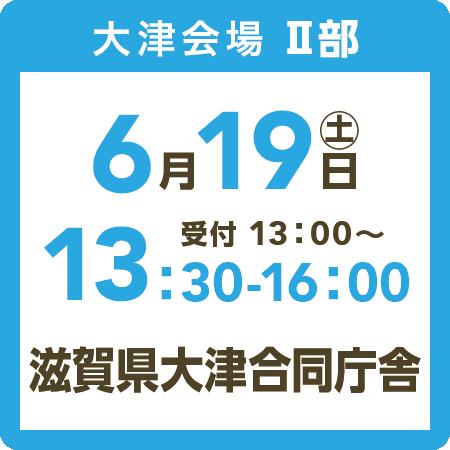 大津会場2部2021年6月19日(土)