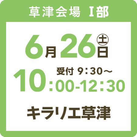 草津会場1部2021年6月26日(土)
