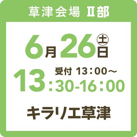 草津会場2部2021年6月26日(土)