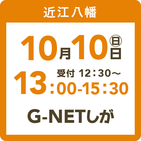 近江八幡会場2021年10月10日(日)
