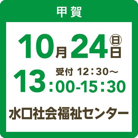 甲賀会場2021年10月24日(日)