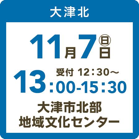 大津北会場2021年11月7日(日)
